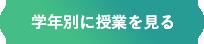 寺津小学校のICT授業実践集を詳しく見る