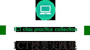 寺津小学校のICT授業実践集